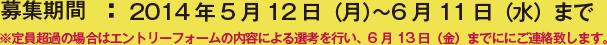 募集期間  :2014年5月12日(月)〜6月11日(水)まで