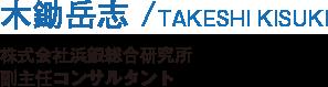 木鋤岳志/TAKESHI KISUKI/株式会社浜銀総合研究所 副主任コンサルタント