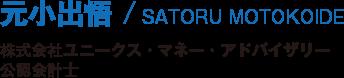 元小出悟/SATORU MOTOKOIDE/株式会社ユニークス・マネー・アドバイザリー公認会計士