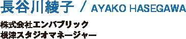 長谷川綾子/AYAKO HASEGAWA/株式会社エンパブリック根津スタジオマネージャー