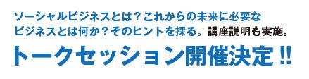 トークセッション開催決定!!