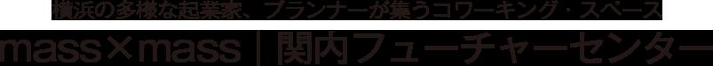 横浜の多様な起業家、プランナーが集うコワーキング・スペース mass×mass|関内フューチャーセンター
