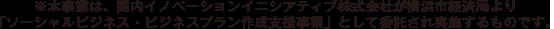 ※本事業は、関内イノベーションイニシアティブ株式会社が横浜市経済局より「ソーシャルビジネス・ビジネスプラン作成支援事業」として委託され実施するものです。