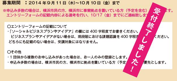 募集期間  :2014年9月11日(木)〜10月10日(金)まで