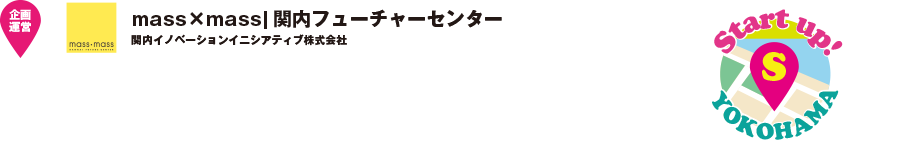 企画運営 mass×mass|関内フューチャーセンター 関内イノベーションイニシアティブ株式会社