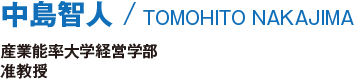 中島智人/TOMOHITO NAKAJIMA/産業能率大学経営学部 准教授