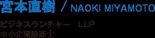宮本直樹/NAOKI MIYAMOTO/ビジネスランチャー LLP中小企業診断士