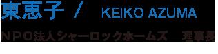 東恵子 /KEIKO AZUMA/NPO法人シャーロックホームズ  理事長
