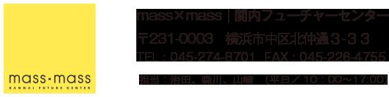 mass×mass|関内フューチャーセンター 〒231-0003 横浜市中区北仲通3-33 TEL : 045-274-8701  FAX : 045-226-4755