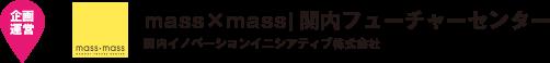 企画運営 mass×mass 関内フューチャーセンター 関内イノベーションイニシアティブ株式会社