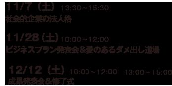 11/7(土)社会的企業の法人格/ 11/28(土)ビジネスプラン発表会&愛のあるダメ出し道場/ 12/12(土)成果発表会&修了式