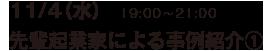 11/4(水)先輩起業家による事例紹介①