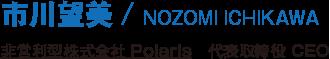 市川望美/NOZOMI ICHIKAWA/非営利型株式会社Polaris 代表取締役 CEO