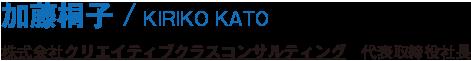 加藤桐子/KIRIKO KATO/株式会社クリエイティブクラスコンサルティング 代表取締役社長