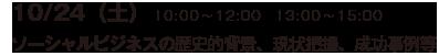 10/24(土)ソーシャルビジネスの歴史的背景、現状把握、成功事例等