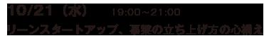 10/21(水)リーンスタートアップ、事業の立ち上げ方の心構え