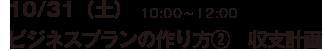 10/31(土)ビジネスプランの作り方② 収支計画