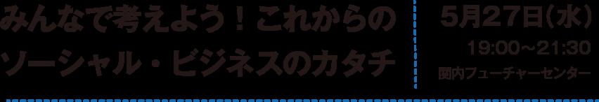 みんなで考えよう!これからのソーシャル・ビジネスのカタチ 5月27日(水)19:00〜21:30 関内フューチャーセンター