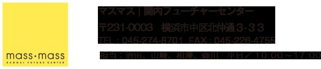 mass×mass 関内フューチャーセンター 〒231-0003 横浜市中区北仲通3-33 TEL : 045-274-8701  FAX : 045-226-4755