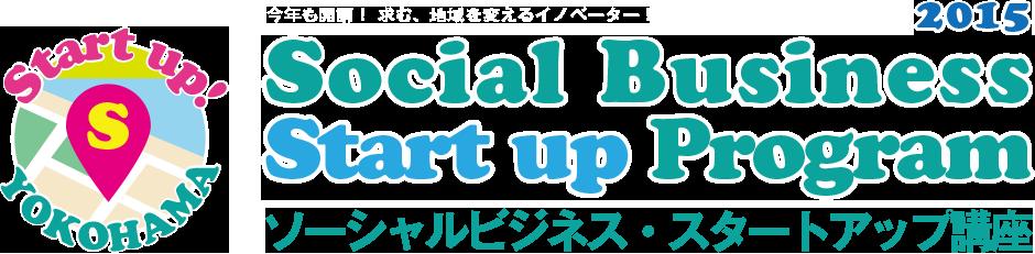 Social Business Start up Program ソーシャルビジネス・スタートアップ講座 2015