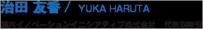 治田 友香/YUKA HARUTA/関内イノベーションイニシアティブ株式会社 代表取締役
