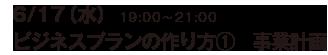 6/17(水)ビジネスプランの作り方① 事業計画
