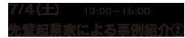 7/4(土)先輩起業家による事例紹介②