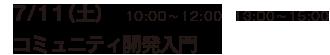 7/11(土)コミュニティ開発入門