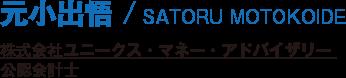 元小出悟/SATORU MOTOKOIDE/株式会社ユニークス・マネー・アドバイザリー 公認会計士