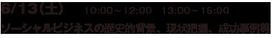6/13(土)ソーシャルビジネスの歴史的背景、現状把握、成功事例等