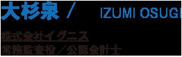 大杉泉/IZUMI OSUGI/株式会社イグニス 常務監査役/公認会計士