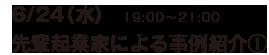 6/24(水)先輩起業家による事例紹介①