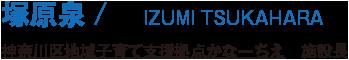 塚原泉/IZUMI TSUKAHARA/神奈川区地域子育て支援拠点かなーちえ 施設長