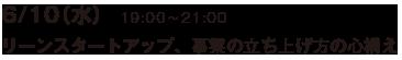 6/10(水)19:00〜21:00 リーンスタートアップ、事業の立ち上げ方の心構え