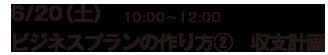 6/20(土)ビジネスプランの作り方② 収支計画