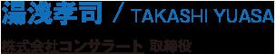 湯浅孝司/TAKASHI YUASA/株式会社コンサラート 取締役