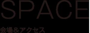 SPACE 会場&アクセス
