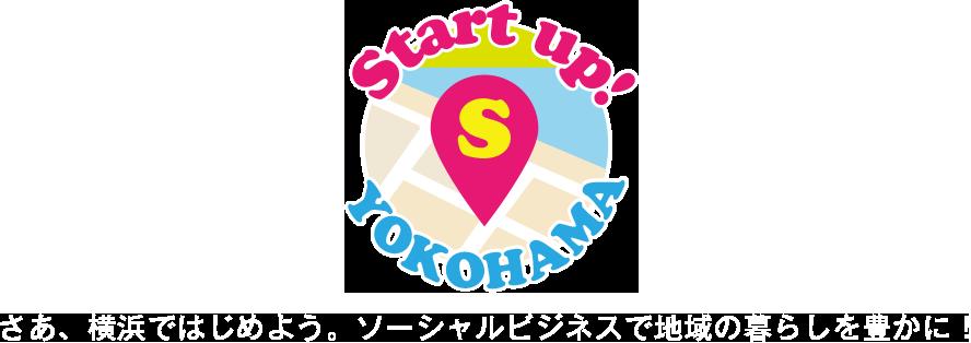 Start up! YOKOHAMA さあ、横浜ではじめよう。ソーシャルビジネスで地域の暮らしを豊かに!