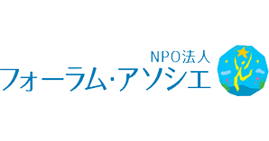 NPO法人フォーラム・アソシエ