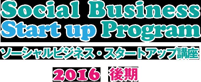 Social Business Start up Program ソーシャルビジネス・スタートアップ講座 2016