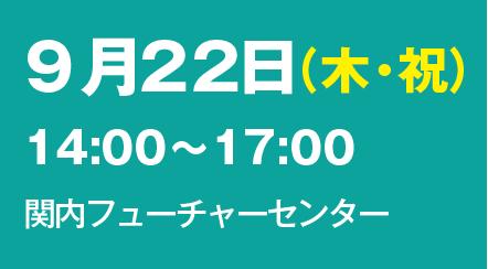 9月22日(木・祝日)14:00〜17:00 関内フューチャーセンター