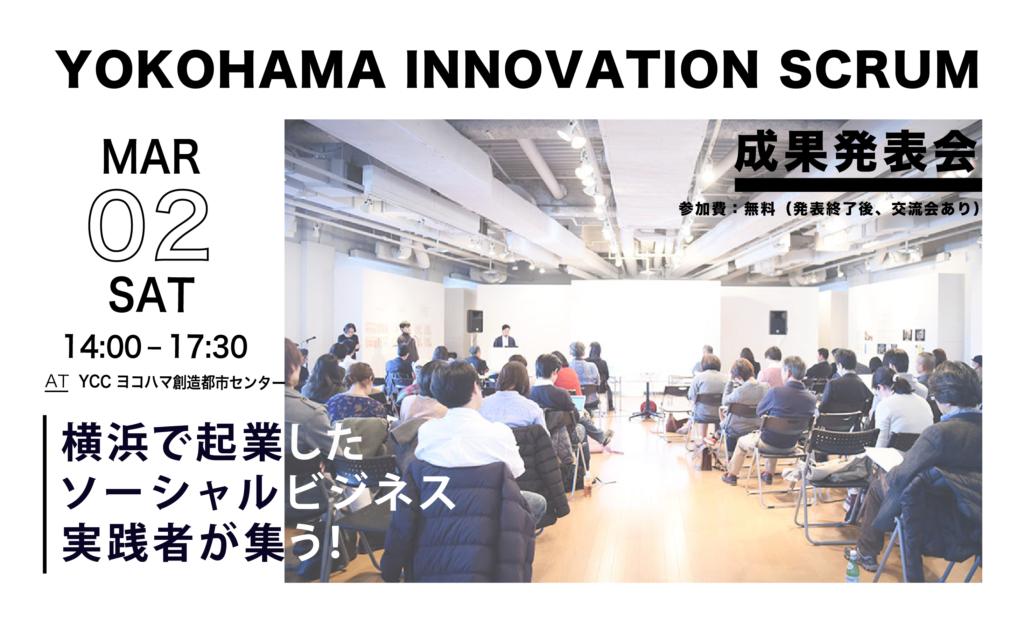 mass×mass 関内フューチャーセンターYOKOHAMA INNOVATION SCRUM PROGRAM成果発表会2018 〜横浜から発信!ソーシャルビジネスの5年先の未来を描こう〜
