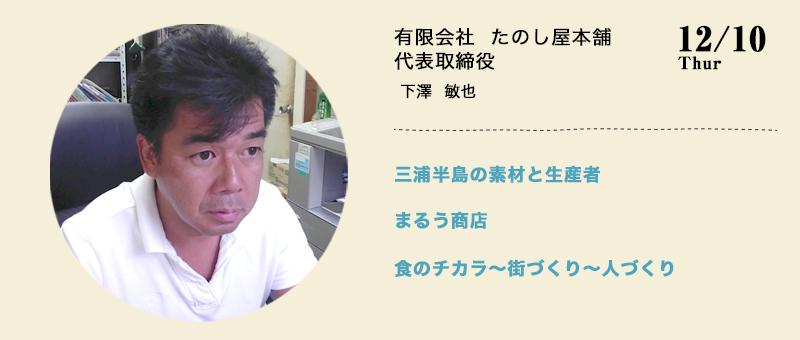下澤_01