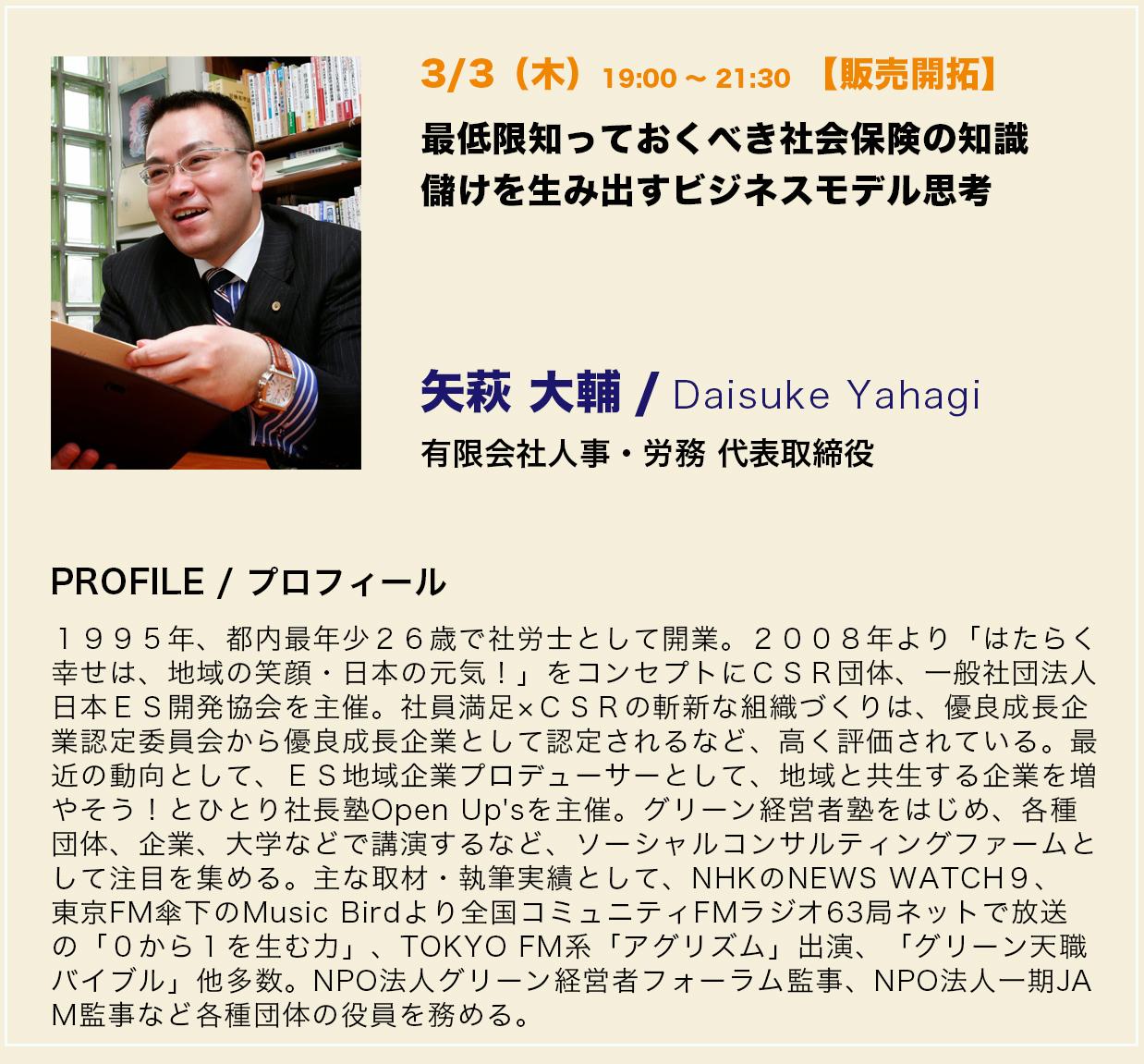 講師_矢萩