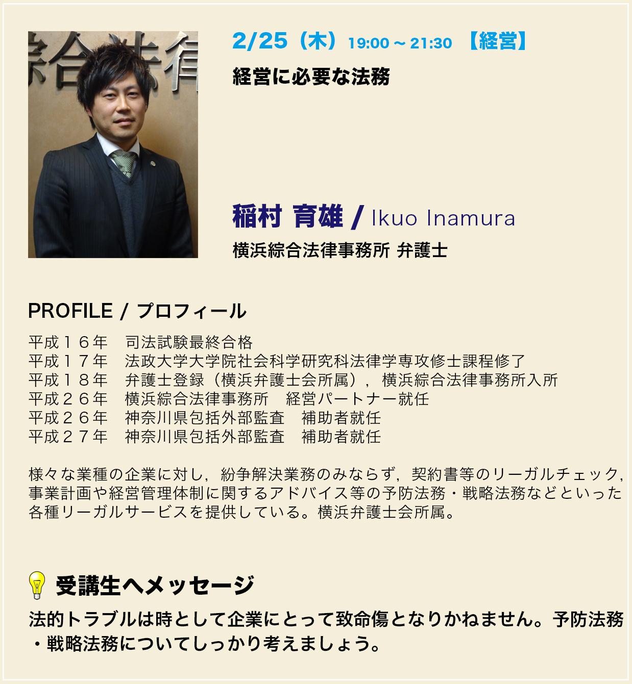 講師_稲村