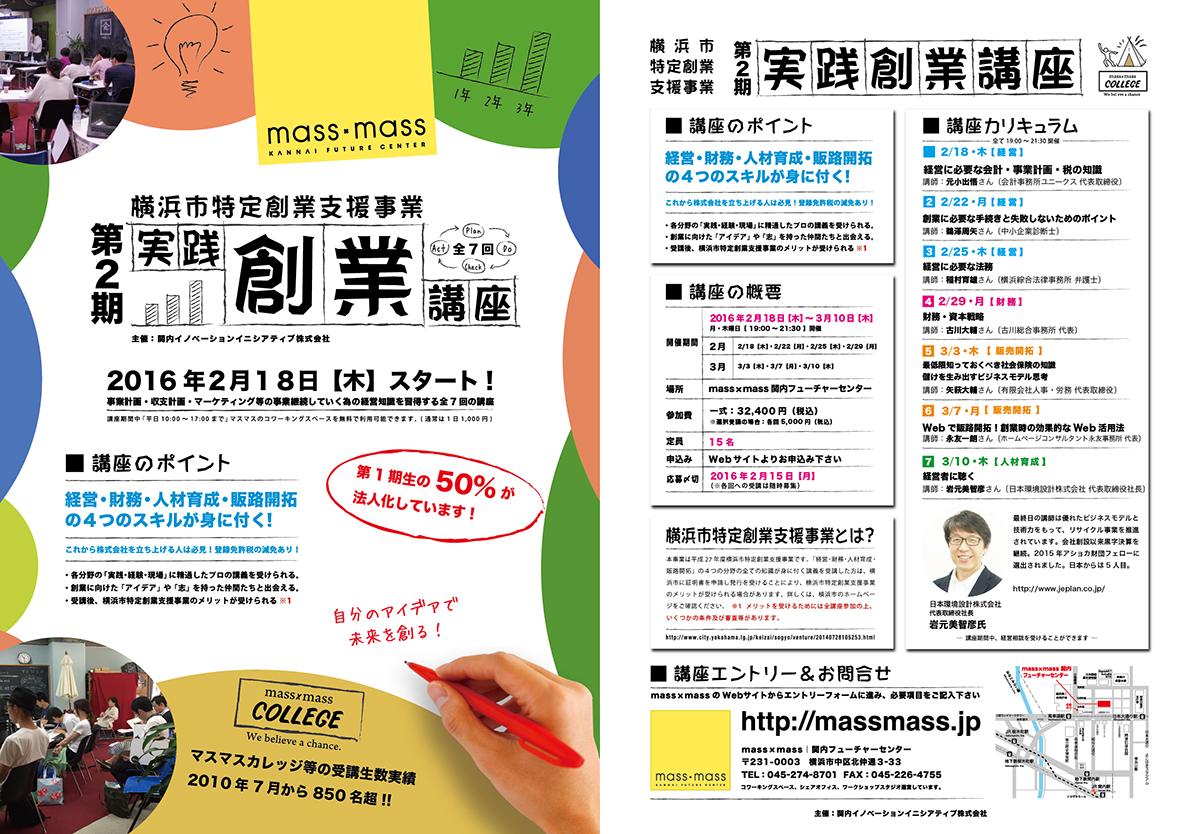 set2016実践創業講座チラシ(入稿データ)kusuki_150113-01