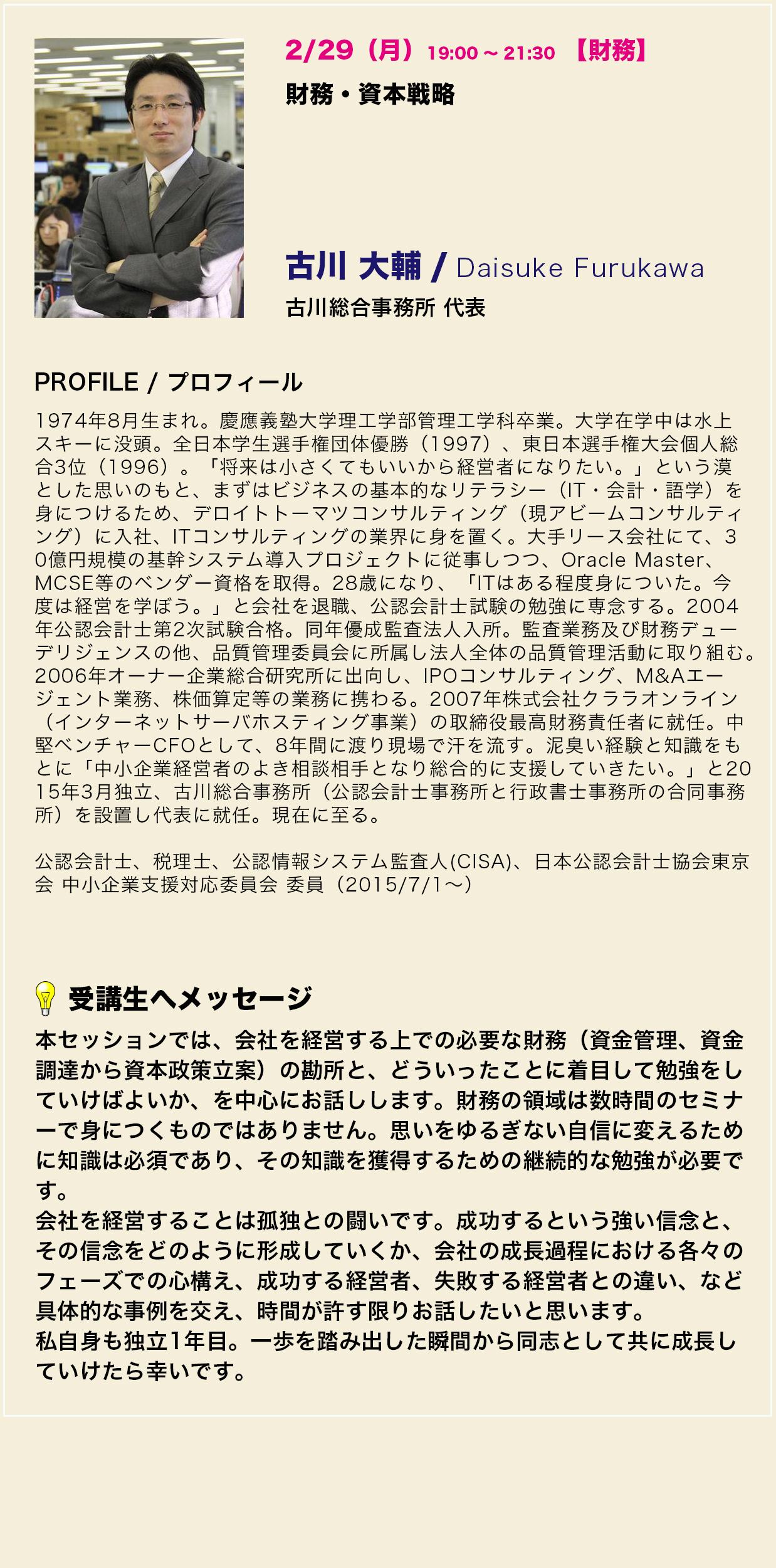 講師_古川