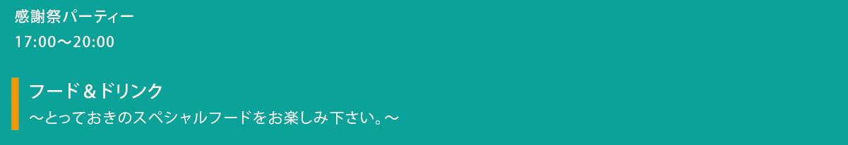 ください5周年チラシ02-01