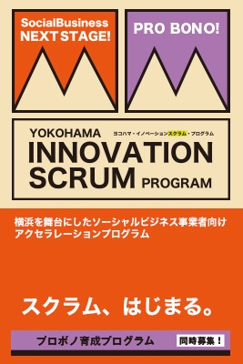 Innovation SCRUM