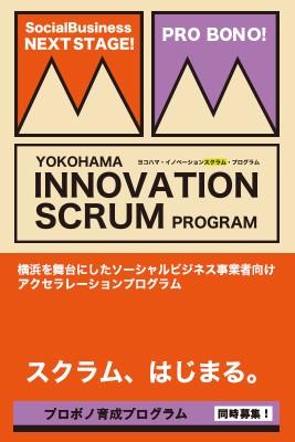 Innovation SCRUM